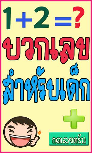 【免費教育App】เกมบวกเลข สอนบวกเลข-APP點子