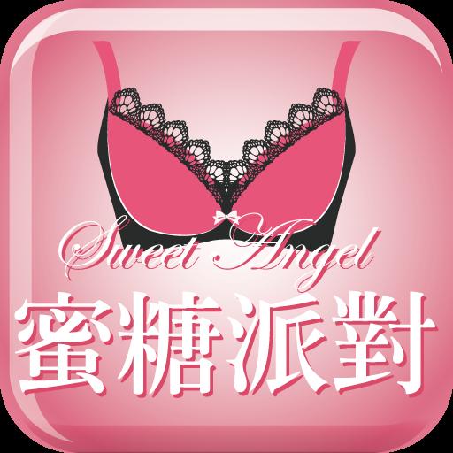 蜜糖派對 - 法系,歐式奢華內著衣櫃 購物 App Store-癮科技App