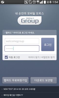 웹하드 그룹 - screenshot