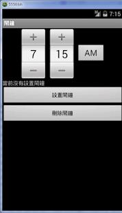 台灣麥當勞推出「早安鬧鐘APP」 :: McDonald's Taiwan