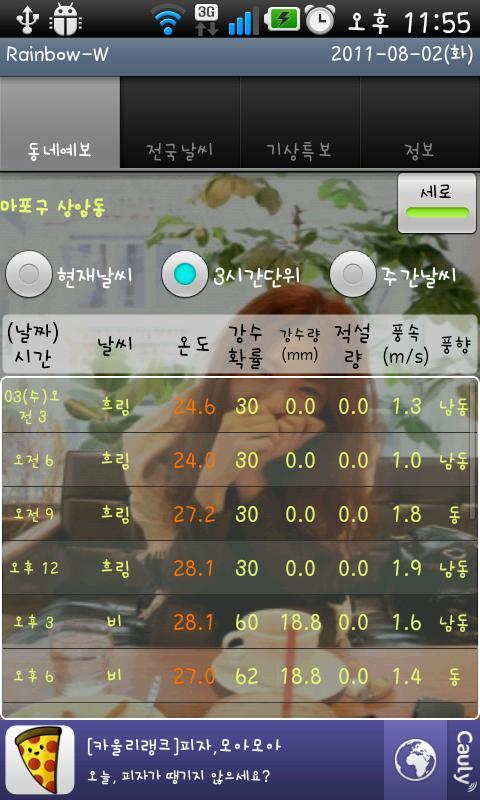 기상정보(현재날씨,동네날씨, Rainbow-W)- screenshot