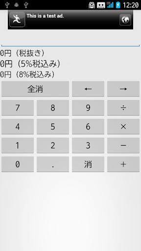 消費税5 8 電卓
