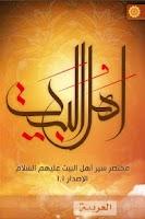 Screenshot of Ahlulbayt Bio