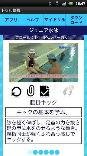玩免費運動APP|下載ジュニア水泳基礎編 2/9 app不用錢|硬是要APP