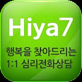 히야7 (1:1전화심리상담센터)