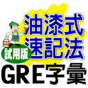 油漆式速記法-GRE試用版 icon