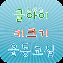 클아이키크기운동교실(부산) icon