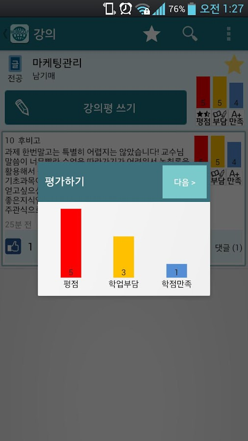 후비고 : 한국외국어대학교 강의평가어플- screenshot