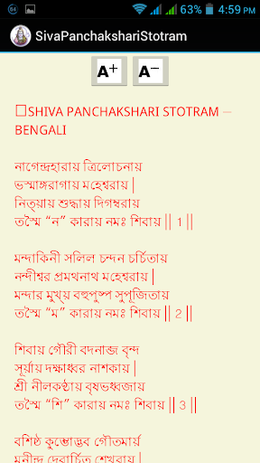Shiva Panchakshari Stotram Apps On Google Play