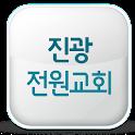 진광전원교회 icon