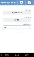 Screenshot of מעקב משקל