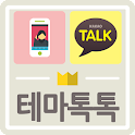 테마톡톡 (카카오톡/배경화면/아이콘) icon