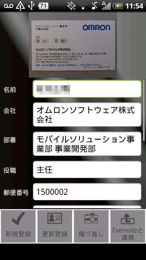 Bizcaroid Lite - screenshot