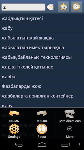 Казахско Монгольский Словарь