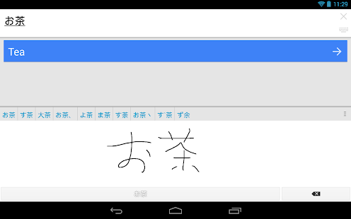 Google 翻譯 - screenshot thumbnail