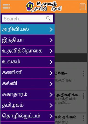 UlagaTamilOli Tamil News