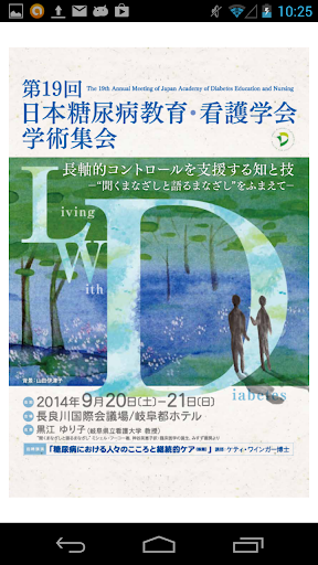 第19回日本糖尿病教育・看護学会学術集会