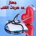 جهاز عد ضربات القلب icon