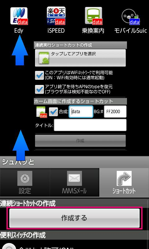SYUPATTO(3GSwitch,APN Control)- screenshot