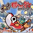 夜巿撈魚祭 icon