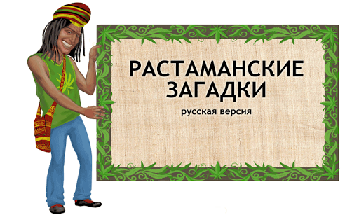 Растаманские загадки free