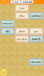 Learn English Arabic Words - screenshot thumbnail