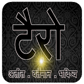 Tarot in Hindi