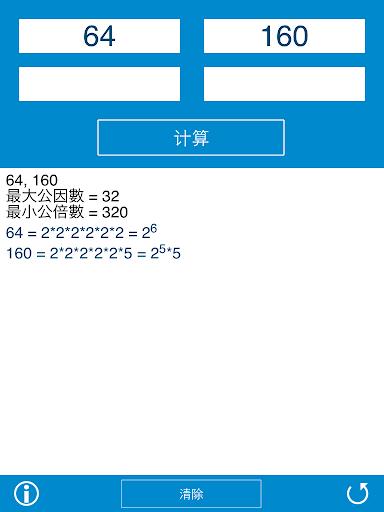 【免費教育App】最大公约数与最小公倍数计算器-APP點子