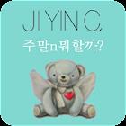 JIYINC, 주말n뭐할까? (착한아트상품 지인씨) icon