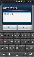 Screenshot of 한글 발음 일본어 키보드