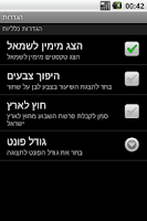 Screenshot of Chumash Daily Portions