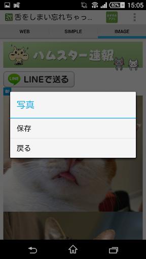 【免費新聞App】圏外で2chまとめ(総合、猫、アニメ、IT)が読める-APP點子