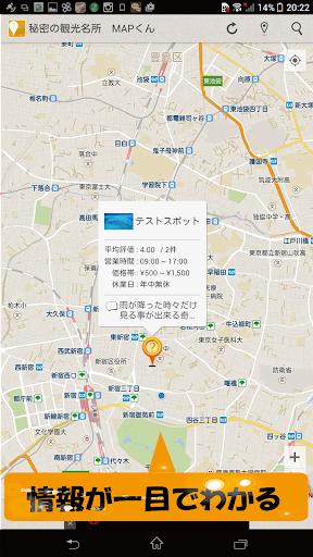 秘密の観光スポット情報共有MAPさん