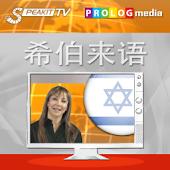 希伯来语 -SPEAKIT! - 视频课程 (d)