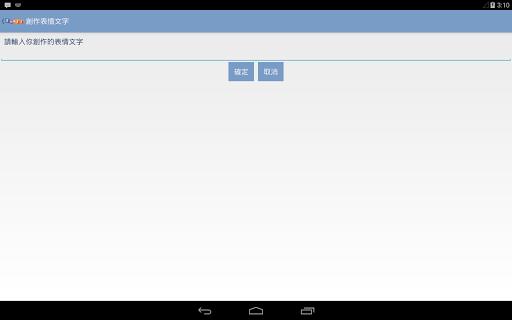 玩免費工具APP|下載Emoji 顏文字 表情符號 app不用錢|硬是要APP