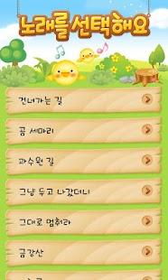 어린이 동요 베스트 50- screenshot thumbnail