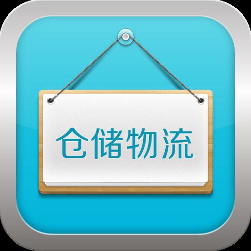 中国仓储物流平台 商業 App LOGO-硬是要APP