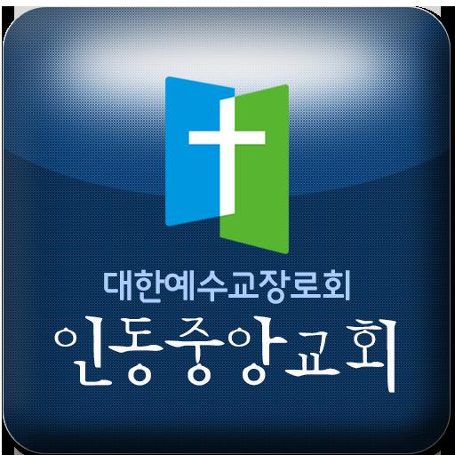 인동중앙교회 通訊 App LOGO-硬是要APP