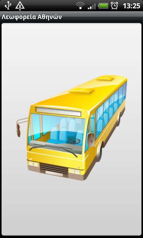 Athens Buses(Λεωφορεία Αθηνών) - screenshot