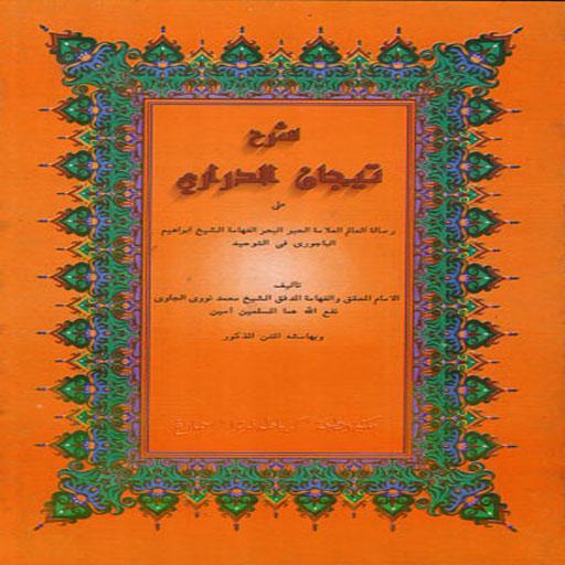 Kitab Tijan Darori