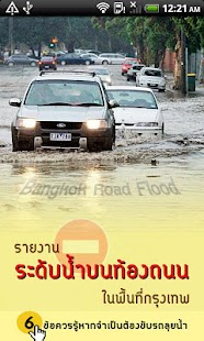 Bangkok Road Flood - screenshot thumbnail