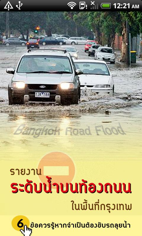 Bangkok Road Flood - screenshot