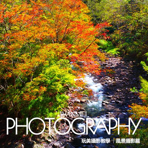 玩美攝影教學-四季之紗風景攝影篇 LOGO-APP點子