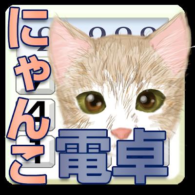 Nyanko Calculator