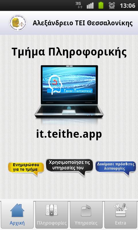 it.teithe.app - screenshot