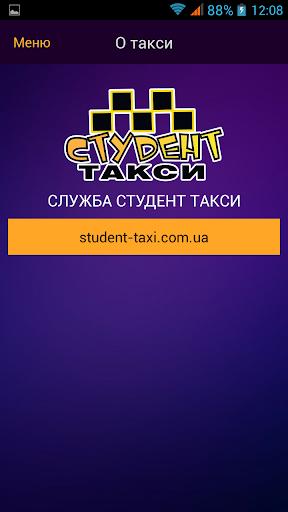 【免費交通運輸App】Студент Такси-APP點子