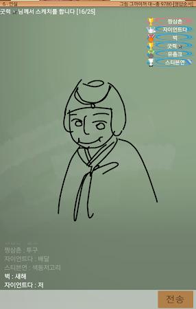 스케치퀴즈 4.2.0 screenshot 635533
