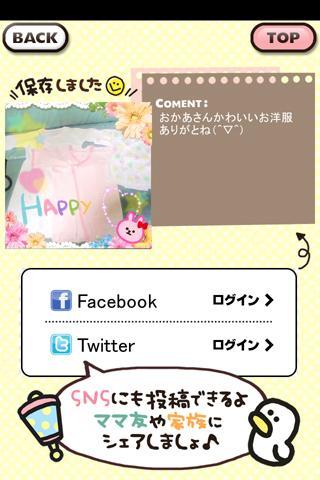 無料娱乐AppのDecola Baby -ママのかわいい写真加工アプリ-|記事Game