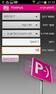 Pink Park - Park In Tel-Aviv - screenshot thumbnail