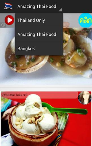 【免費生活App】Thailand Only-APP點子